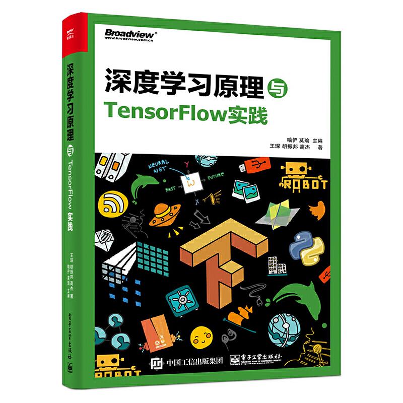 深度学习原理与TensorFlow实践技术社区领袖好评力荐,亲身实践的一手案例,快速上手深度学习,代码基于TF1.0版