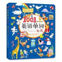 1001英语单词大书:单词大书里的蓝宝书
