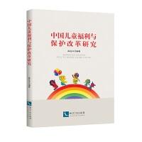 中国儿童福利与保护改革研究
