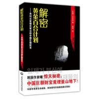 【二手旧书8成新】解密黄金合计划--寻找日军埋在釜山的中国巨额财宝 郑忠济 9787552004762