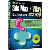 【二手旧书8成新】3ds Max/VRay室内设计实战课堂实录(配(课堂实录 刘志珍 9787302312123