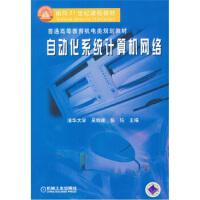 【二手旧书8成新】自动化系统计算机网络 吴秋峰 9787111079309