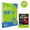 2017新版高中必刷题数学选修2-1课标版适用于人教A版教材体系配四色同步讲解狂K重点