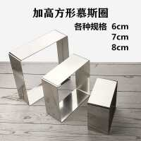 加高6 7 8cm慕斯圈加厚不锈钢正方形多尺寸蛋糕圈烘焙diy千层模具