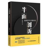 半面创新:创新的可计算学说 北京大学出版社