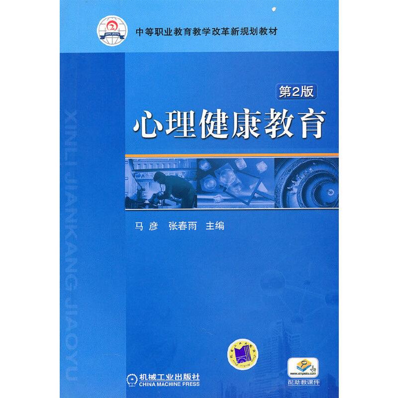 心理健康教育:第2版