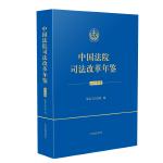 中国法院司法改革年鉴(2017卷)(平装本)