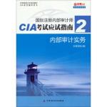 国际注册内部审计师CIA考试应试指南(2):内部审计实务