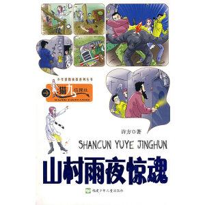 山村雨夜惊魂――猫九侦探社