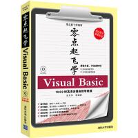 零点起飞学Visual Basic(配光盘)(零点起飞学编程)
