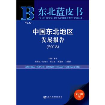 东北蓝皮书:中国东北地区发展报告(2018)