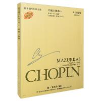 肖邦钢琴作品全集4 玛祖卡舞曲A 原版引进 波兰国家版