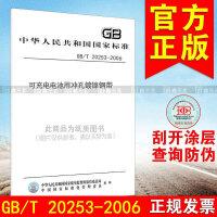 GB/T 20253-2006可充电电池用冲孔镀镍钢带