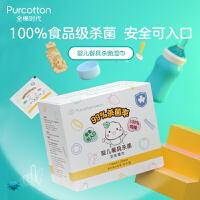 婴儿餐具杀菌湿巾