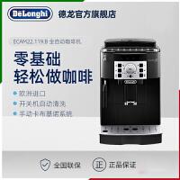 Delonghi/德龙 ECAM22.119.B 进口全自动家用咖啡机意式现磨