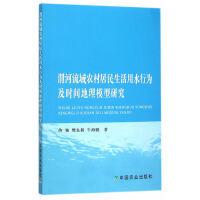 渭河流域农村居民生活用水行为及时间地理模型研究