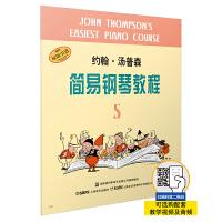 约翰・汤普森简易钢琴教程5(原版引进)