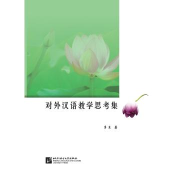 对外汉语教学思考集