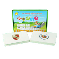 汽车标志大全卡片智乐杜曼早教百科闪卡儿童全右脑开发-益智教具