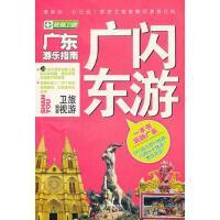 【二手旧书8成新】闪游广东 旅游卫视著 9787515501246