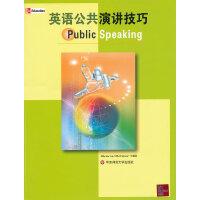 英语公共演讲技巧