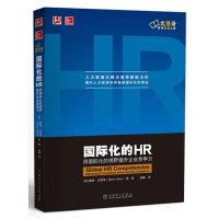 国际化的HR:用国际化的视野提升企业竞争力