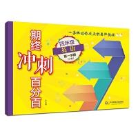 2017期终冲刺百分百.四年级英语(1)(N版)