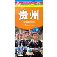 新版贵州省交通旅游图(年度新版)