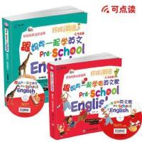 正版 环球雅思・套装2册 跟妈妈一起学英文+跟妈妈一起学唱英文歌 附MP3光盘 少儿英语入门教材 唱英文儿歌学英语口语