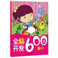 爱德少儿全脑开发600题五/5岁宝宝左右脑开发专注力训练思维升级儿童启蒙早教全脑开发绘本益智游戏儿童书籍大脑开发