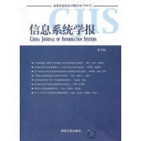 信息系统学报 (第9辑)