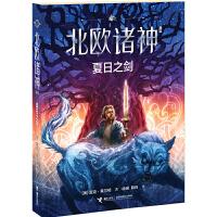 波西・杰克逊系列第13册(北欧诸神篇):夏日之剑