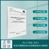 DL/T 866-2015电流互感器和电压互感器选择及计算规程.719