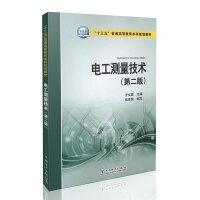 """""""十三五""""普通高等教育本科规划教材 电工测量技术第二版"""