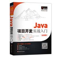 【二手旧书8成新】Java项目开发实战入门(全彩版 明日科技(MingRi Soft) 9787567787407
