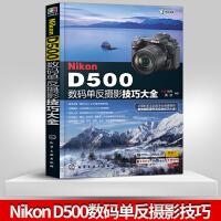 *畅销书籍* Nikon D500数码单反摄影技巧大全 摄影新手必须掌握的尼康D500相机常用操作及摄影技巧大全赠中华
