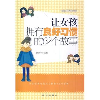 (四色)越读越聪明书系——让女孩拥有良好习惯的62个故事 徐井才 9787516603550 红书简图书专营店