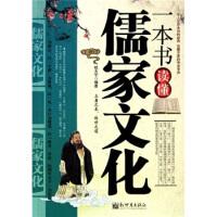 【二手旧书8成新】一本书读懂儒家文化 杜大宁 9787510413742