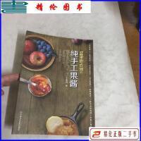 【二手9成新】蓝带甜点师的纯手工果酱 /于美瑞 河南科学技术出版