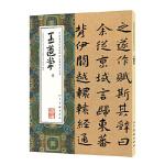 中国*代表性碑帖临摹范本丛书-王蘧常卷