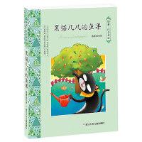汤素兰注音童话系列:黑猫几凡的鱼果