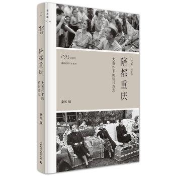 陪都重庆:大轰炸下的抗日意志(精装)(pdf+txt+epub+azw3+mobi电子书在线阅读下载)