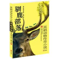 黑鹤动物传奇小说 驯鹿部落 格日勒其木格・黑鹤 9787550267459