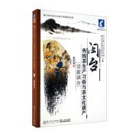闽台传统茶生产习俗与茶文化遗产资源调查