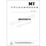 MT 57-1993 煤粉浮沉试验方法
