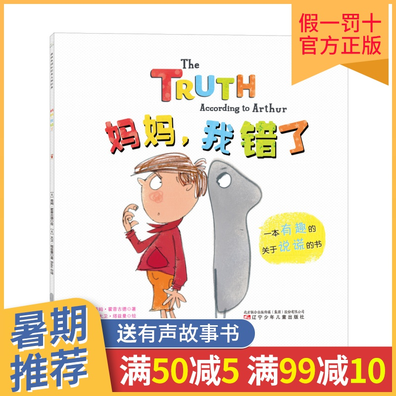 妈妈我错了绘本 一本有趣幽默搞笑的品德教育绘本0-3-4-6周岁硬皮精装幼儿书籍宝宝小孩亲子读物儿童故事图画书幼儿园大班