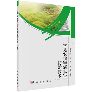 常见农作物病虫害防治技术 【新书店购书无忧有保障】