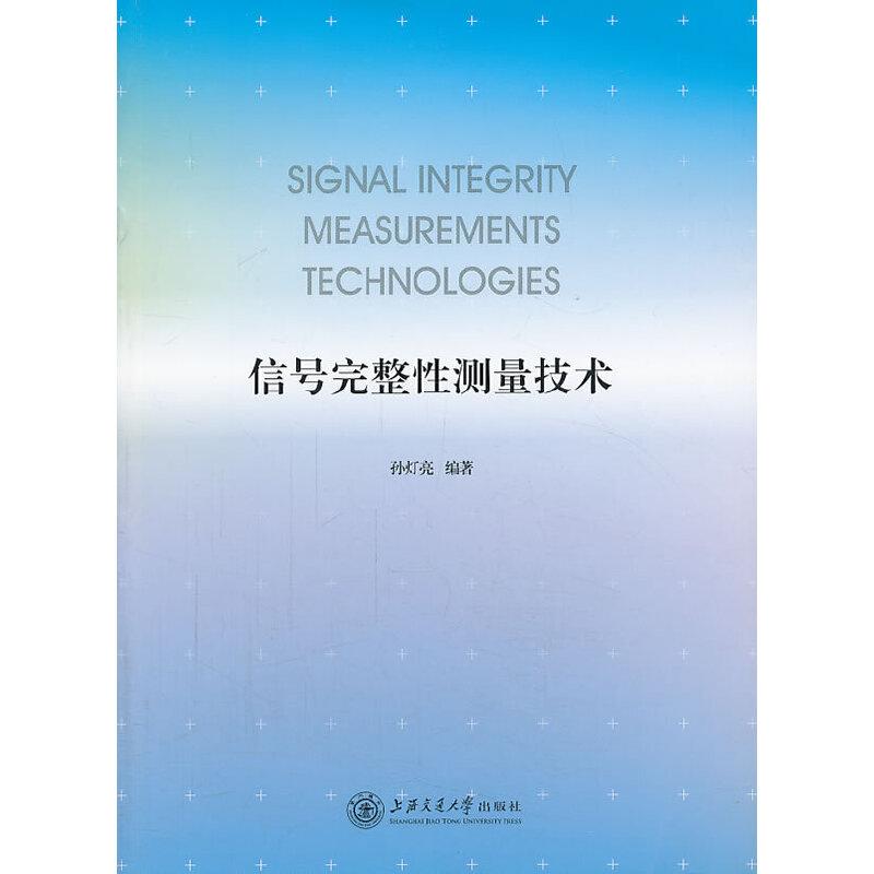 信号完整性测量技术