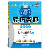 1+1轻巧夺冠 优化训练:七年级语文(下)・人教版(2021春)