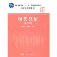 【二手旧书8成新】现代汉语(第二版 邢福义 9787562248712